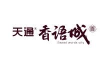 天通·香语城