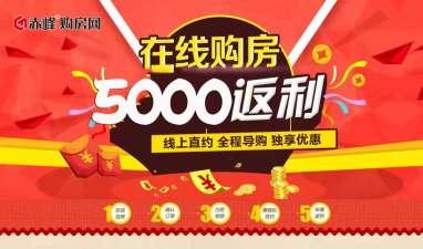 相约520【 山水苑-团购会 】4300元起  购房网专享补贴5000元