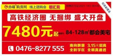【都汇苑】6月6日盛大开盘,7480元起  购房网团购会报名启动