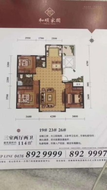 (松山区)和硕家园3室2厅2卫114m²毛坯房