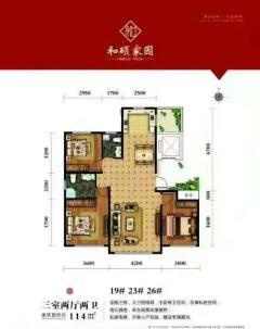 (松山区)和硕家园3室2厅2卫117.38m²毛坯房