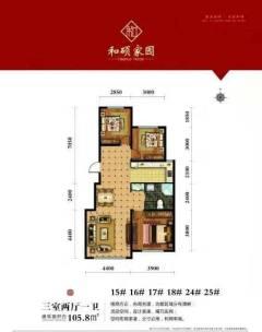(松山区)和硕家园3室2厅1卫108.5m²毛坯房