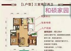 (松山区)和硕家园3室2厅2卫129.47m²毛坯房