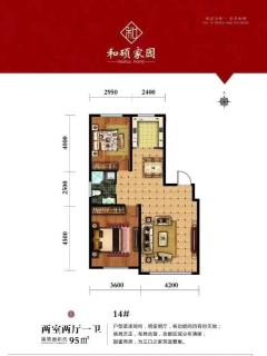 小高层  两室  首付29.2万