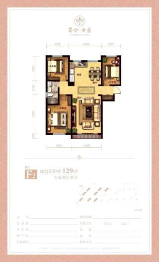 (新城区)百合田园3室2厅1卫129m²毛坯房