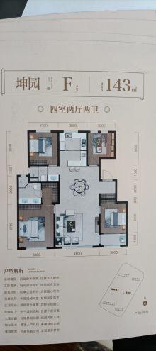 (红山区)中天 云府4室2厅2卫141.7m²