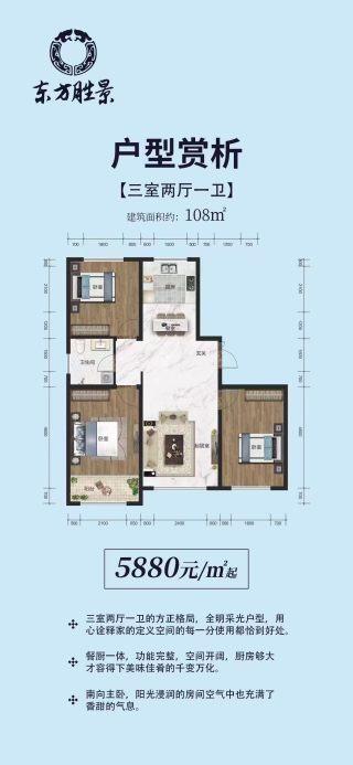 新上!急售好房,3室2厅1卫108m²